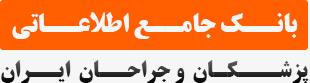 بانک جامع اطلاعاتی جراحان و پزشکان ایران